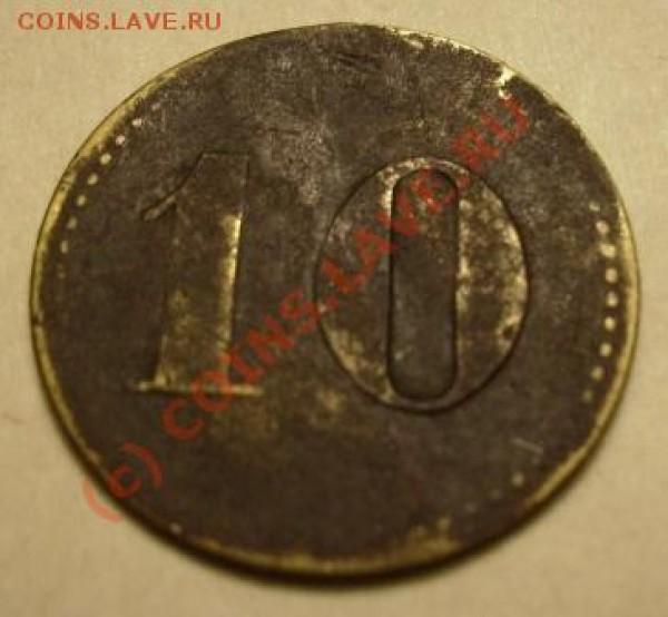Неизвестные жетоны! - PICT0259-1.JPG