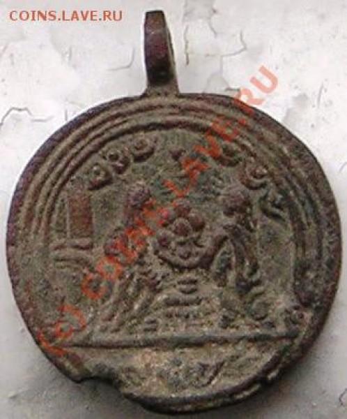 Идентифицмруйте медальку! - Medal a.JPG
