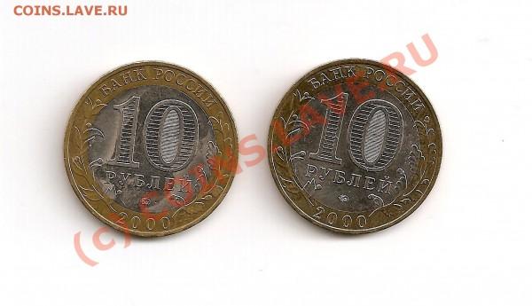 10 рублей 2000 политрук - разновид? - сканирование0015