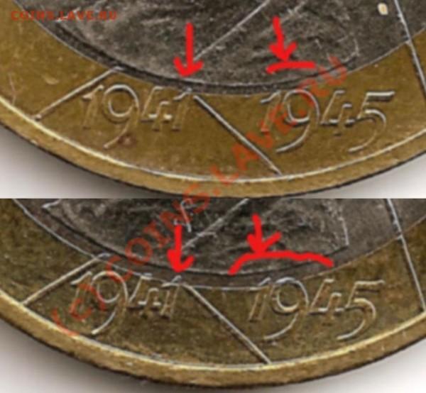 10 рублей 2000 политрук - разновид? - Untitled-1