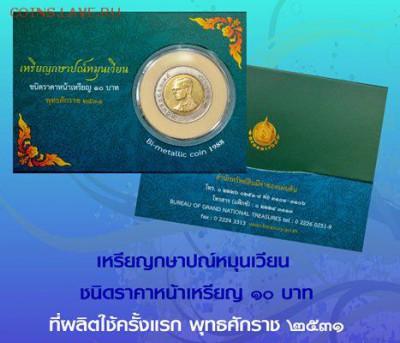 Монеты Тайланда - 10 BAHT 2531_4