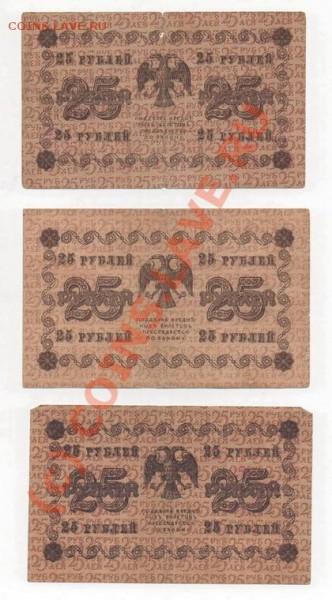 БОНЫ 25 рублей 1918г 6 кассиров  до 17.02.09. 22.00мск. - img460