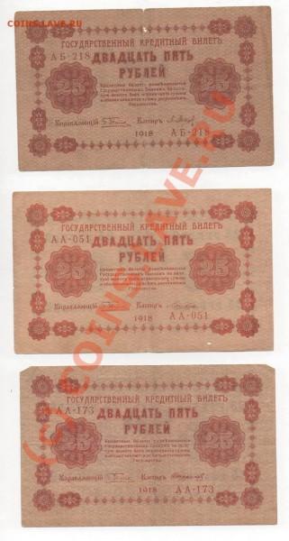 БОНЫ 25 рублей 1918г 6 кассиров  до 17.02.09. 22.00мск. - img459