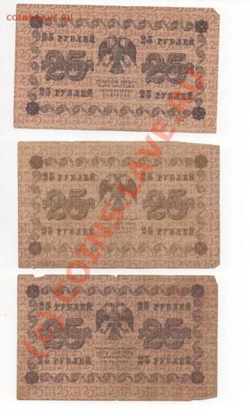 БОНЫ 25 рублей 1918г 6 кассиров  до 17.02.09. 22.00мск. - img458