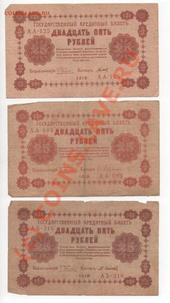 БОНЫ 25 рублей 1918г 6 кассиров  до 17.02.09. 22.00мск. - img456