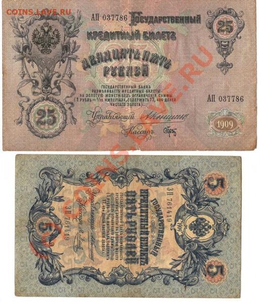 Банкноты Росс. Ипм.1909года 25руб.,5рублей Коншин - Изображение 212