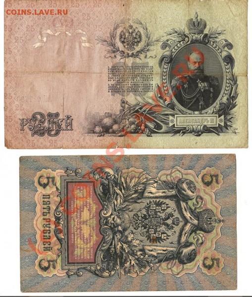 Банкноты Росс. Ипм.1909года 25руб.,5рублей Коншин - Изображение 213