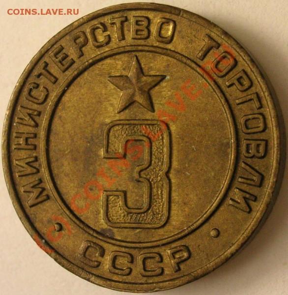 жетон 3 коп от 350р до 16.02 - 29