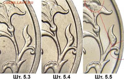 5р 2009г ММД шт. Н-5.5 Г по А.С. ? - 5r_revers_5.3-5.4-5.5_fs (1)