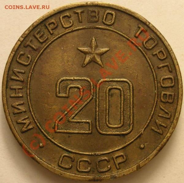 жетон 20коп от 250р до 16.02 - 26