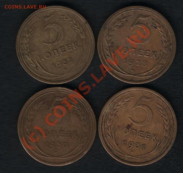 Кучка монет СССР до 61 года - 1, 2, 3, 5 копеек - 003.JPG