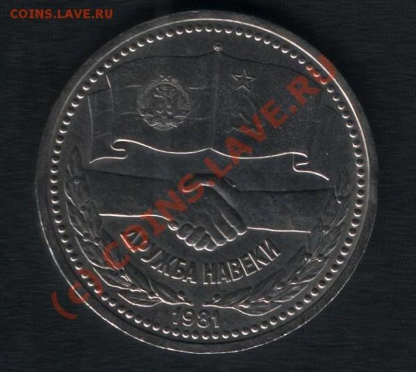 Юбилейка СССР 8 монет до 14 февраля - 001.JPG