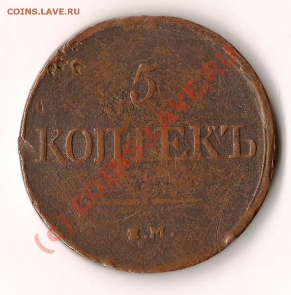 5копеек 1835года Е.М.в плохой  сохранности - Изображение 214