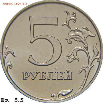 5р 2009г ММД шт. Н-5.5 Г по А.С. ? - 5r_5_5