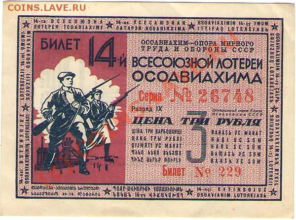 Билеты Лотереи ОсоАвиаХима 39,40 г. - ОсоАвиаХим 40-фас