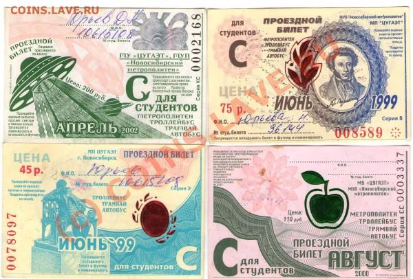 Проездные билеты г. Новосибирска - роездные-образец