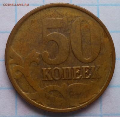 Бракованные монеты - 50к-непрочекан-2
