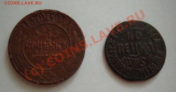 5 коп 1870 оценка и опозн монету - надпись копейка и всадник - ocenka1