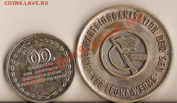 Оцените Медальки Германия 1978г Мужик с Автоматом - сканирование0019