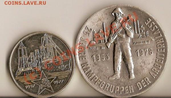 Оцените Медальки Германия 1978г Мужик с Автоматом - сканирование0018