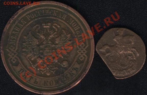 5 копеек 1911 XF, полушка 1770 брак,  оценка - 5па