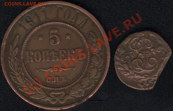 5 копеек 1911 XF, полушка 1770 брак,  оценка - 5п