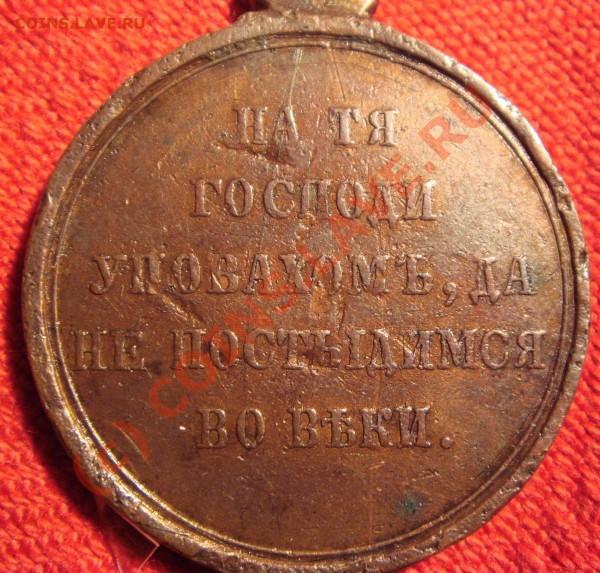 Медальки:Крымская война и 1000 лет России - DSC02410.JPG