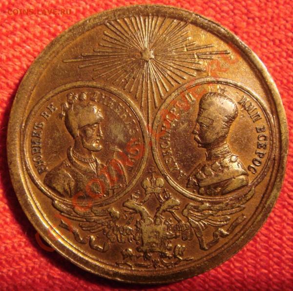 Медальки:Крымская война и 1000 лет России - DSC02401.JPG