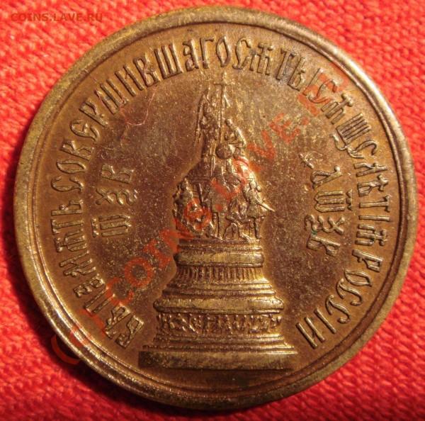 Медальки:Крымская война и 1000 лет России - DSC02400.JPG
