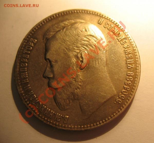 рубль 1901 (ф.з) - IMG_4167