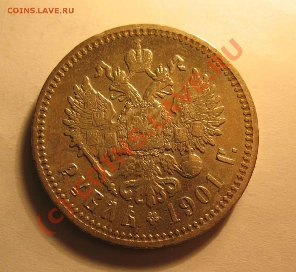 рубль 1901 (ф.з) - IMG_4169