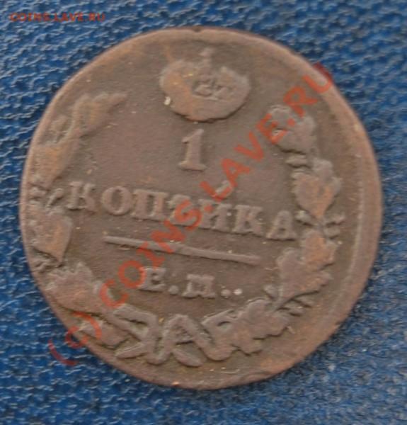 1 копейка 1830 г, Нуждаюсь в оценке состояния и цена. - DSC_0320