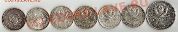 Оценка полтинники 1921-27, рубль 1924 - полтинники 01
