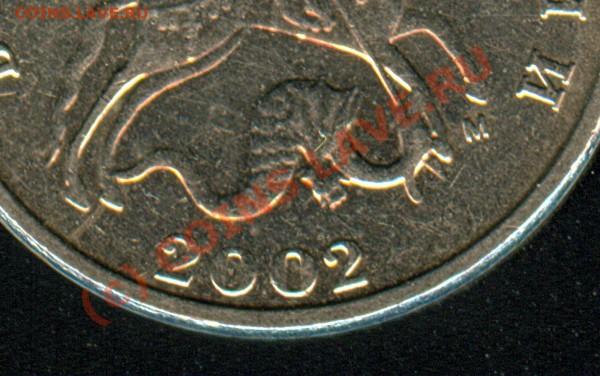 5 коп 2002 г. М - 2002