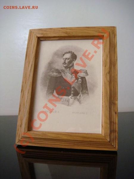 Продаются цари, императоры и императрицы (дешево) - DSC01755
