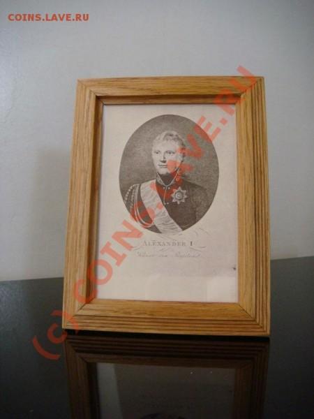 Продаются цари, императоры и императрицы (дешево) - DSC01753