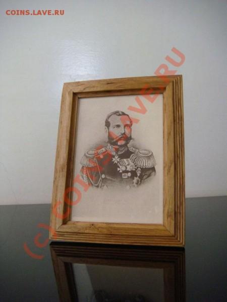 Продаются цари, императоры и императрицы (дешево) - DSC01760