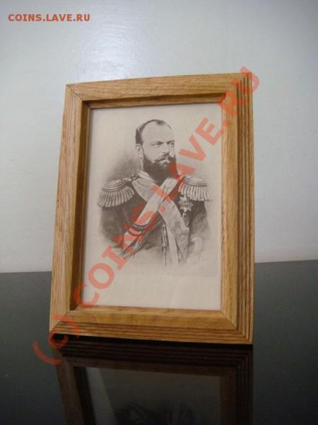 Продаются цари, императоры и императрицы (дешево) - DSC01759