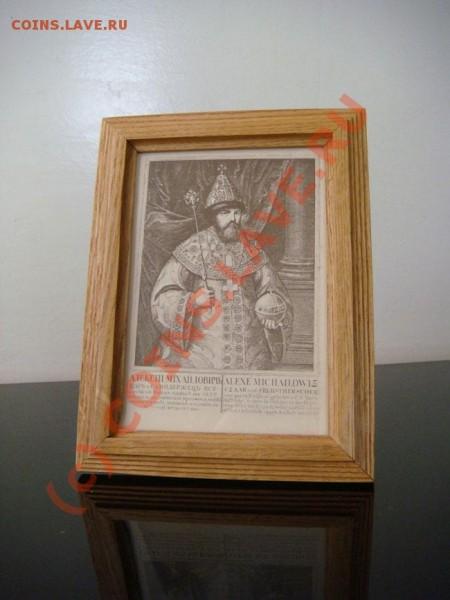 Продаются цари, императоры и императрицы (дешево) - DSC01758