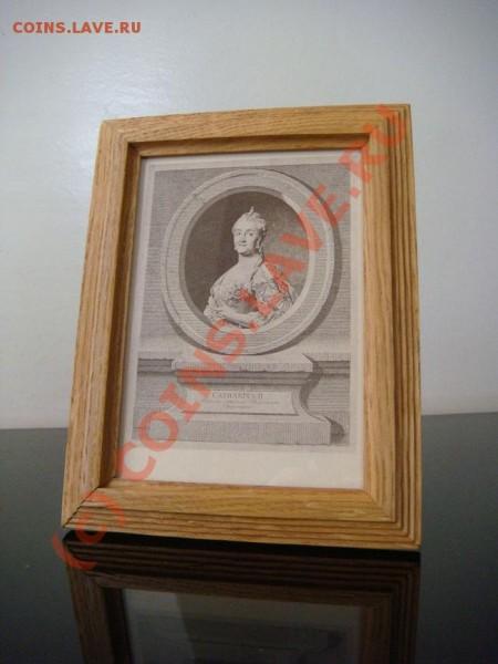 Продаются цари, императоры и императрицы (дешево) - DSC01757