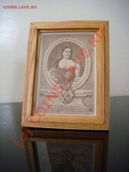 Продаются цари, императоры и императрицы (дешево) - DSC01756