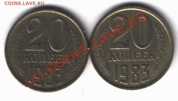 20 копеек 1983г.Разновиды или нет? - 20kopeek1983g