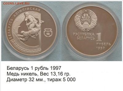 Хоккей на монетах - Беларусь 1997