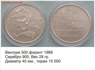 Хоккей на монетах - Венгрия 1989