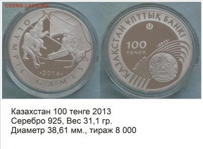 Хоккей на монетах - Казахстан 2013