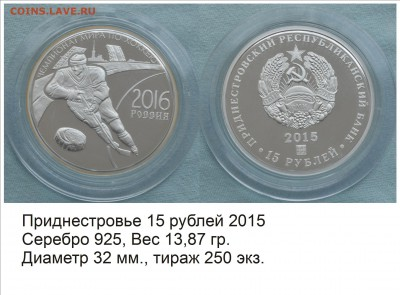 Хоккей на монетах - Приднестровье 2015