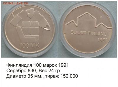 Хоккей на монетах - Финляндия 1991