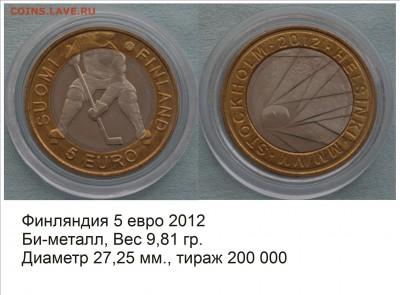 Хоккей на монетах - Финляндия 2012