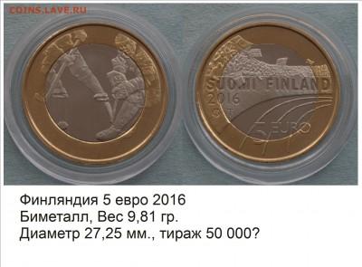 Хоккей на монетах - Финляндия 2016