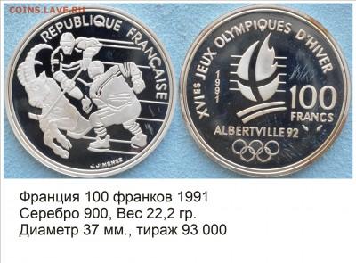 Хоккей на монетах - Франция 1991